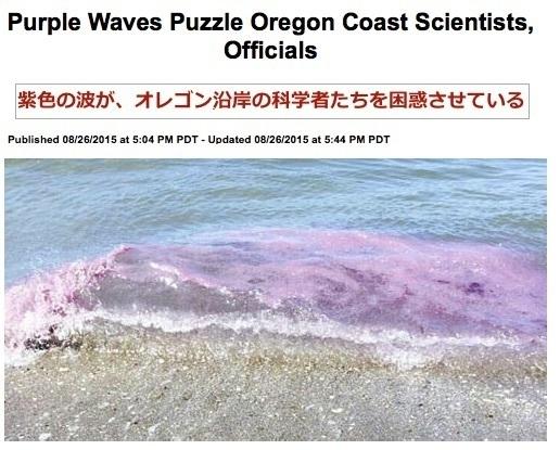 oregon-purple-waves2.jpg