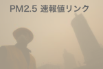 pm25.png