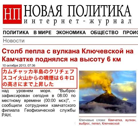 ru-volcano-2013-10-10.jpg