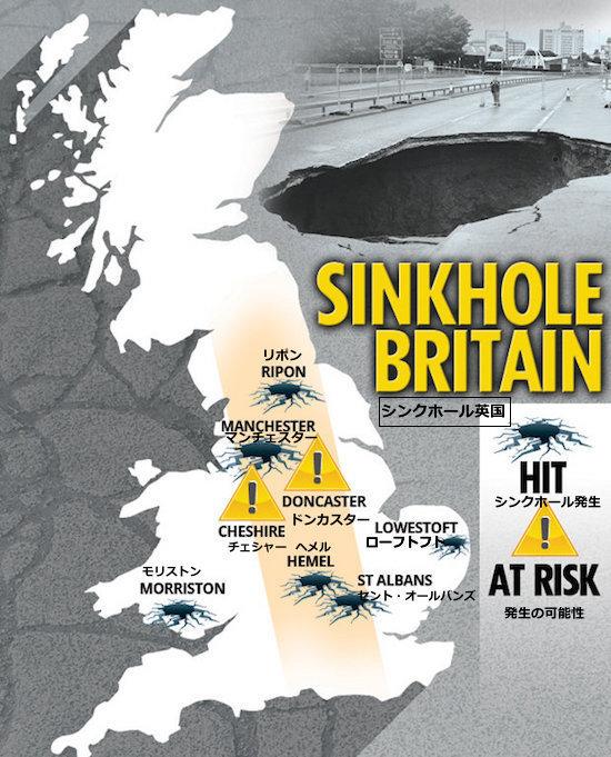 Sinkholes-Britain-top.jpg