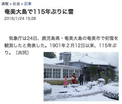 amami-snow-115.jpg