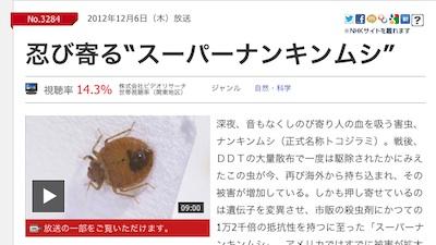 bug-2013.jpg
