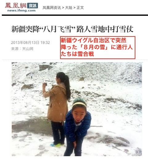 ch-8-snow.jpg