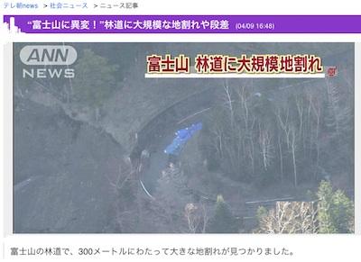 fuji-0409.jpg