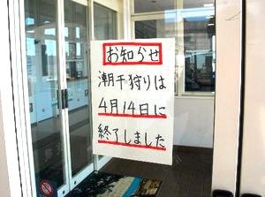 mikawa-wan.jpg