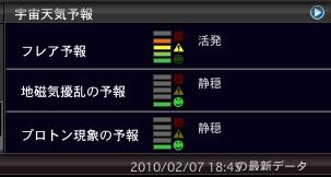 nict-2010-02-07.jpg