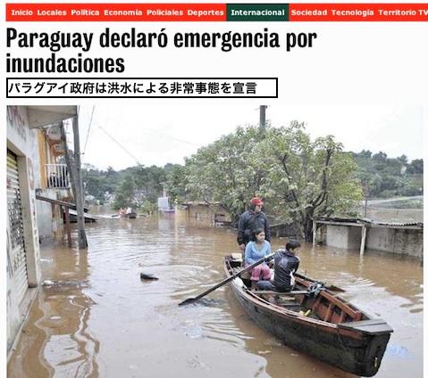 paraguay-f1.jpg