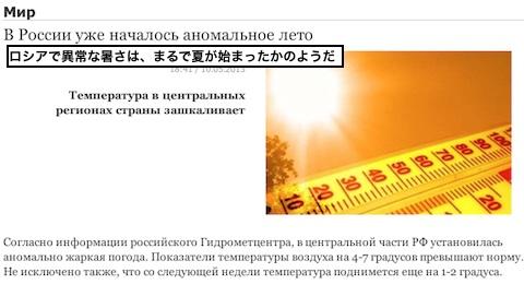 russia-heat.jpg