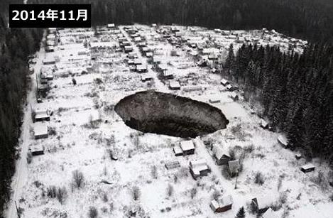 russia-sinkhole-2014.jpg