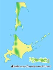 sorachi-plateau.jpg